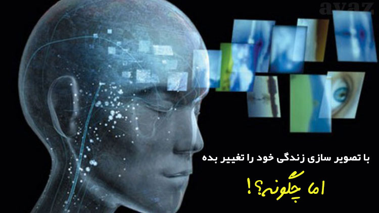فن نهان-تصویرسازی ذهنی