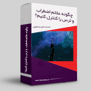 خلاصه کتاب علائم اضپطراب و ترس- فن نهان