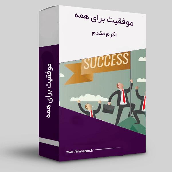 موفقیت برای همه